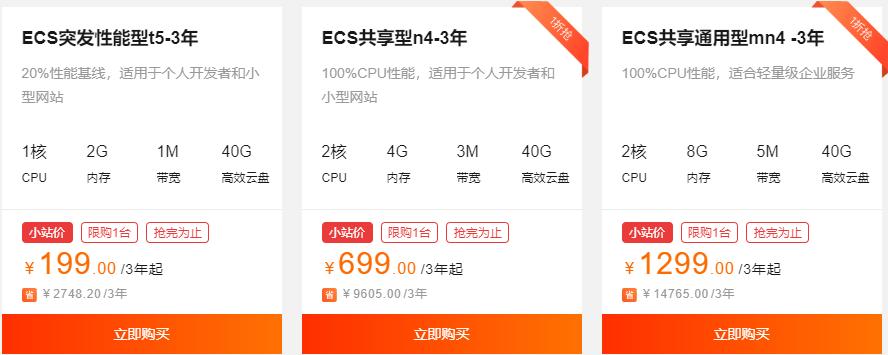 阿里云2019.10服务器特惠
